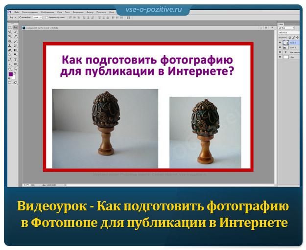 Видеоурок - Как подготовить фотографию в Фотошопе для публикации в Интернете