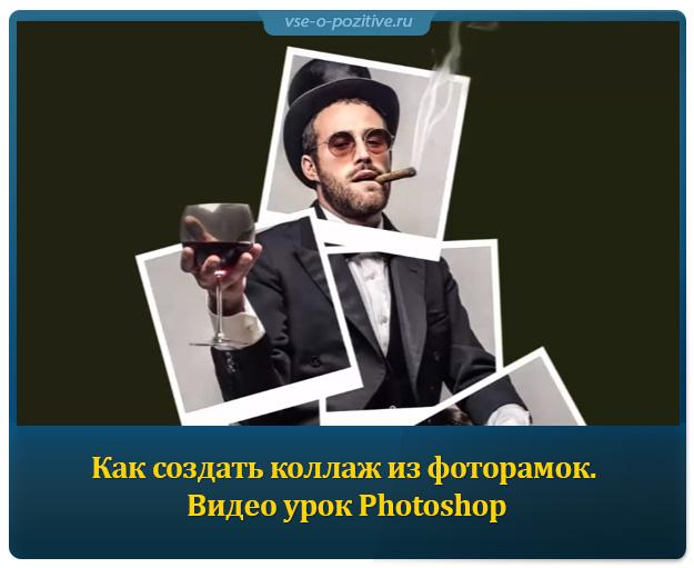 Как создать коллаж из фоторамок. Видео урок Photoshop