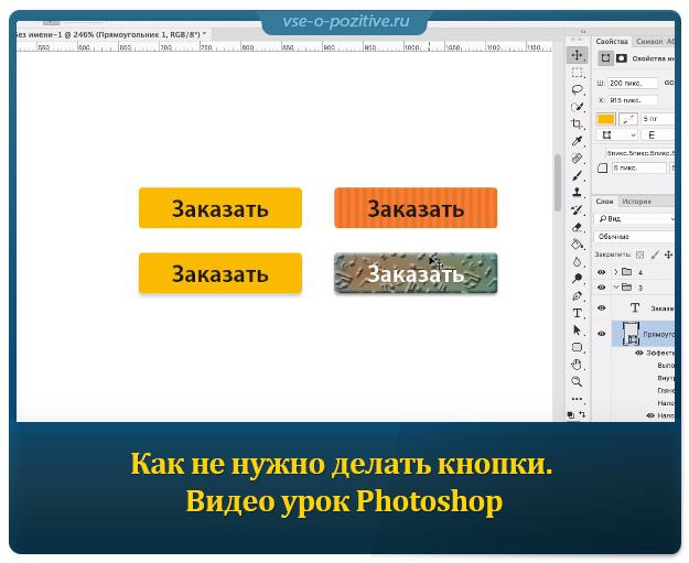 Как не нужно делать кнопки. Видео урок Photoshop