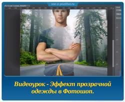 Эффект прозрачной одежды в Фотошоп. Видео урок Photoshop