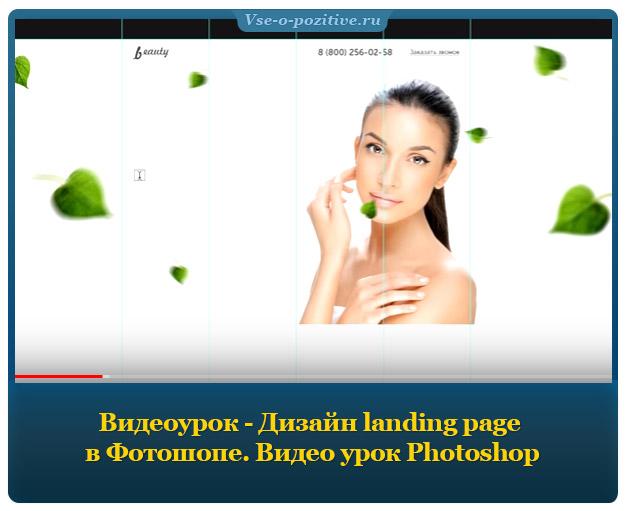 Дизайн landing page в Фотошопе. Видео урок Photoshop