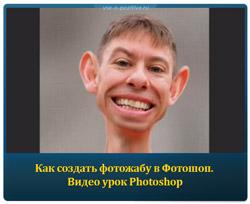Как создать фотожабу в Фотошоп